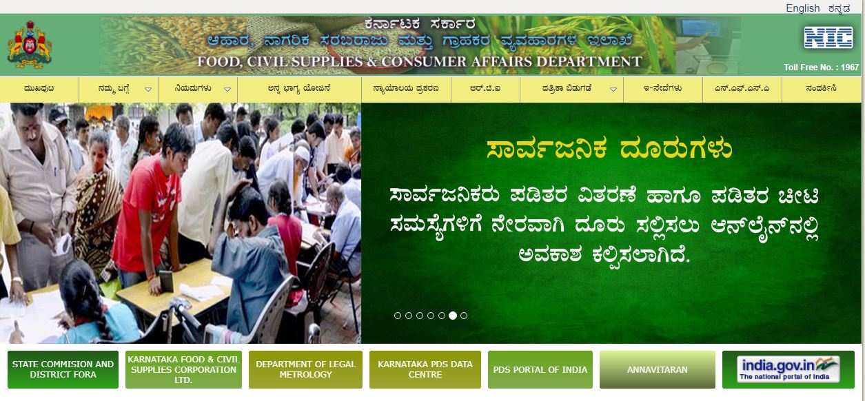 Ration card online in the state of Karnataka