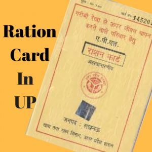Ration List of Food and Civil Supply Department UP