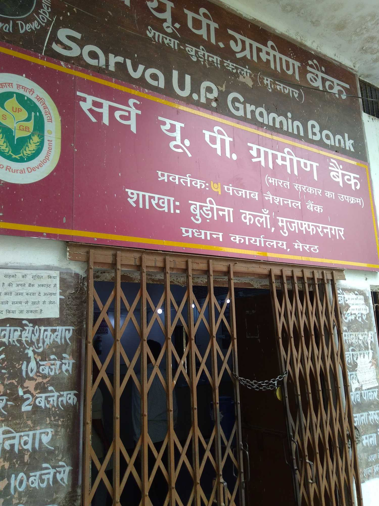 Sarva UP Gramin Bank wiki.